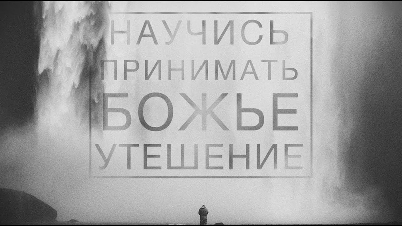 Богдан Бондаренко - Научись принимать Божье утешение