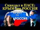 Скандал в ПАСЕ Крым это Россия Ток шоу 60 минут от 10 10 2017 Вечерний эфир