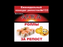 Видеоотчет! 133-й Конкурс I LOVE AKIRA от суши-бара AKIRA