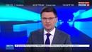 Новости на Россия 24 США поставили курдам военную технику включая минометы и пулеметы