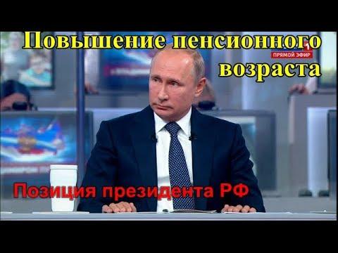 Позиция президента России Владимира Путина поповышению пенсионного возраста