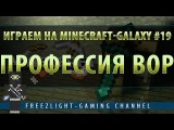 Играем на Minecraft-Galaxy #18[Вор]