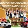 ۩ «CONSTELLATION LUCK» ۩