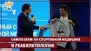 Симпозиум по спортивной медицине и реабилитологии РФС ТВ