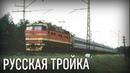 РТ-200 РУССКАЯ ТРОЙКА/СТАЛЬНАЯ МОЩЬ ВЕЛИКОЙ ДЕРЖАВЫ