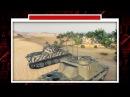 World of Tanks Правда или ложь 30 от GiguroN и Scenarist