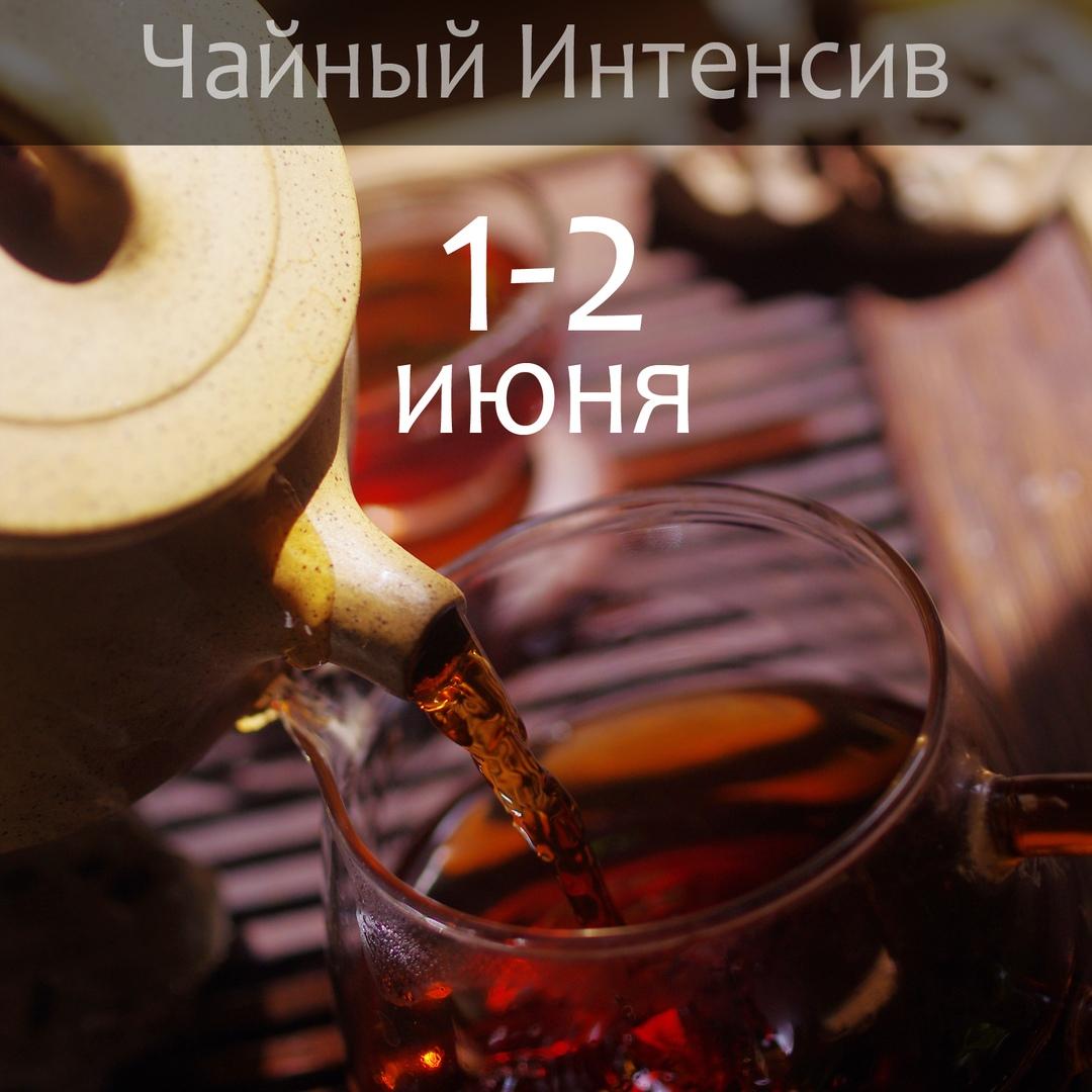 Афиша ЧАЙНЫЙ ИНТЕНСИВ /1-2 июня/ Чайная Школа Шаманики