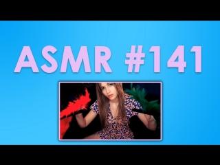 #142 ASMR ( АСМР ): Pelagea - Кисточками и другими предметами по микрофонам, тихий шепот