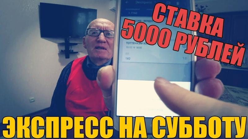 ЭКСПРЕСС ДВОЙНИК НА СУББОТУ ОТ ДЕДА ФУТБОЛА! СТАВКА 5000 РУБЛЕЙ.