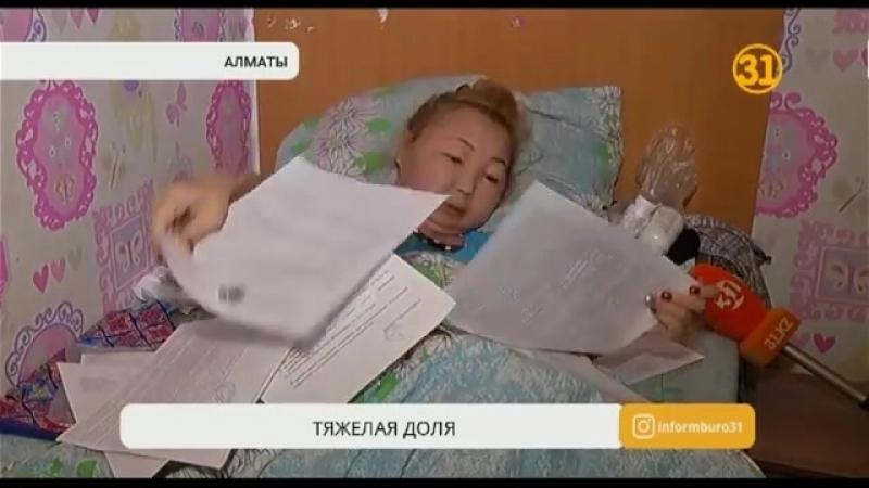 Прикованная к постели мать-одиночка просит казахстанцев о помощи