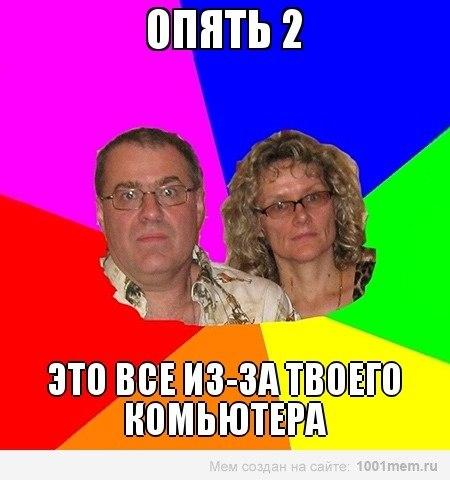 Мемы и приколы про школу