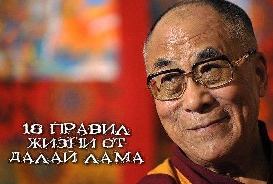 ● 18 правил жизни от Далай Лама ● 1. Примите во внимание, что большая любовь и большие успехи связаны с большим риском. 2. Когда вы проигрываете, вы не теряете накопленный опыт. 3. Следуйте вечным трем правилам: a) Уважай себя b) Уважай других c) Не уходи от ответственности за свои действия. 4. Помните, что не всегда то, что вы хотите – действительно вам нужно. 5. Учите правила, чтобы вы знали как их правильно нарушать 6. Не позволяйте маленькому спору разрушить большую дружбу 7. Если вы…