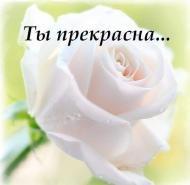 Солнышко))))Ты самая красивая на свете!!!!)))очень Люблю Тебя!!!)))