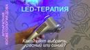 LED-терапия для молодости кожи и против угрей