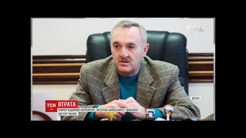 Екс динамівець Віктора Чанова пішов з життя у віці 57 років