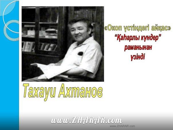 Қазақша презентация (слайд): Қазақ әдебиеті | Тахауи Ахтанов