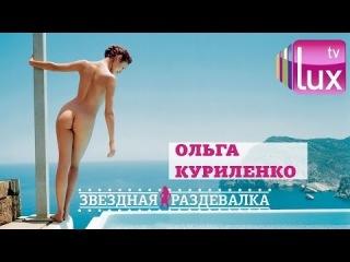 Как выглядит голая Ольга Куриленко