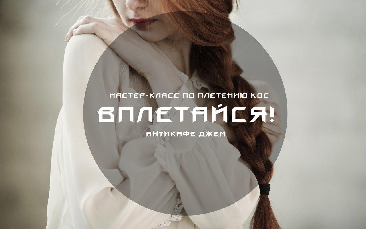 Афиша Улан-Удэ Вплетайся! / Мастер-класс по плетению кос