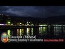 Сансара (Баста) - Vitaliy Sensey / Gladmaria, Yalta 2018