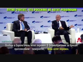 Путин заявил Россияне не хотят революции Так ли это! Опрос