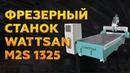 ОБЗОР WATTSAN M2S 1325 | ФРЕЗЕРНЫЙ СТАНОК ДЛЯ ШИРОКОЙ СФЕРЫ ПРИМЕНЕНИЯ