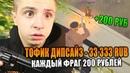 ЧЕЛЛЕНДЖ ДЛЯ ТОФИКА ДИПСАЙЗА В GTA SAMP
