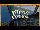 1 11 Юрий Сучков Черные розы HD