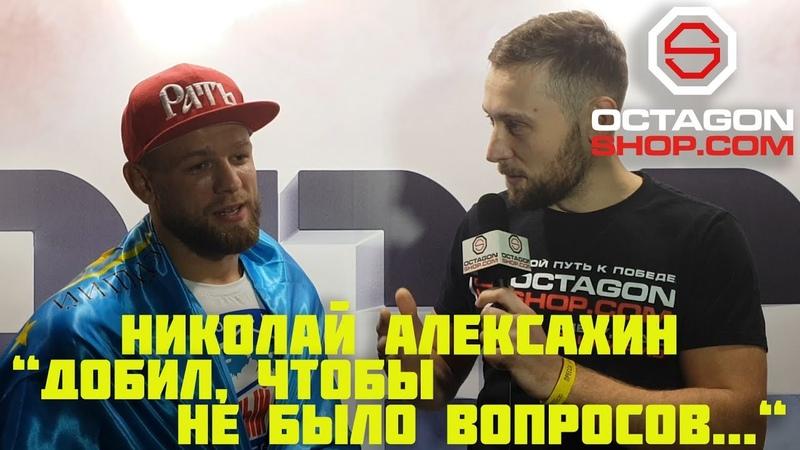 Николай Алексахин - Добил, чтобы не было вопросов...