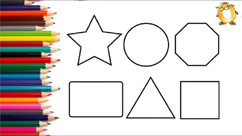 Как рисовать фигуры | Цвета для детей | Как окрасить | Рисование для детей | Узнать цвета