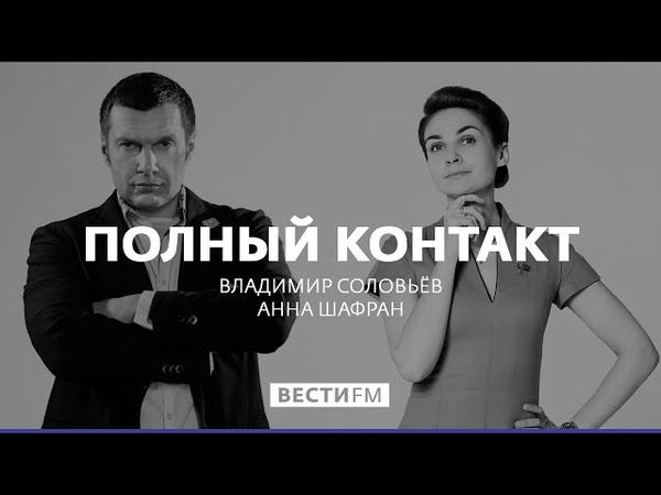 О веровании священнослужитель Димитрий Смирнов Полный контакт с Владимиром Соловьевым 30 08 18