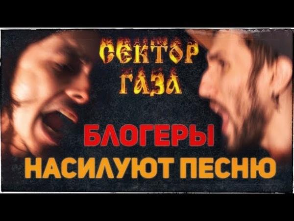 БЛОГЕРЫ НАСИЛУЮТ ДВОРОВУЮ ПЕСНЮ feat Нескучный Саунд