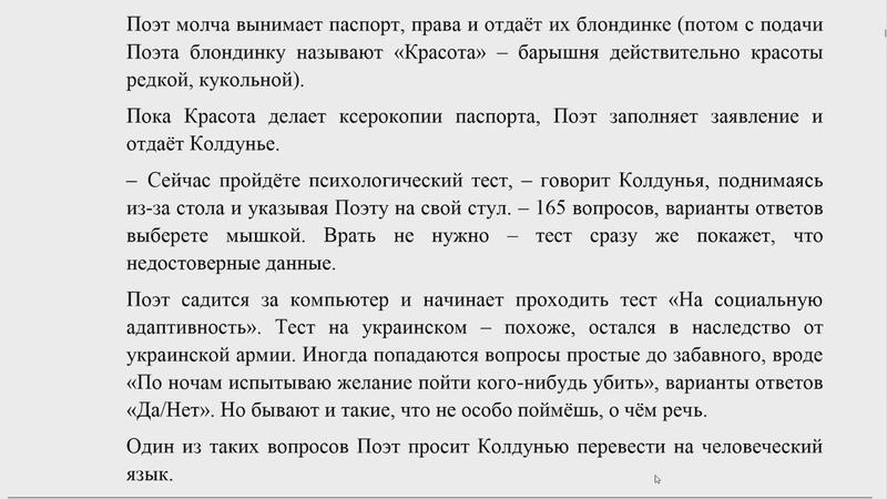 ВЗВОД Батальон ЗАРЯ Глава 2 Фильтрационный взвод