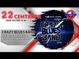 22 сентября CRAZY BLUES BAND