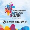 Фестиваль Красок 2019