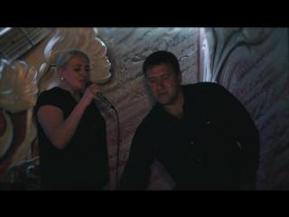 Саша и Наташа живой качественный вокал