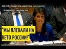 Срочно Намечается БОЛЬШАЯ разборка США пригрозили Си рии НОВЫМИ атаками Что скажет Россия