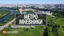 Метро Мневники Ход строительства от 13 06 2019