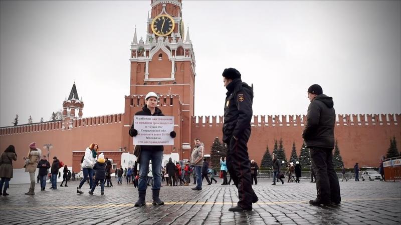 «Мы дышим пылью» — уральский рабочий вышел на пикеты перед Кремлем