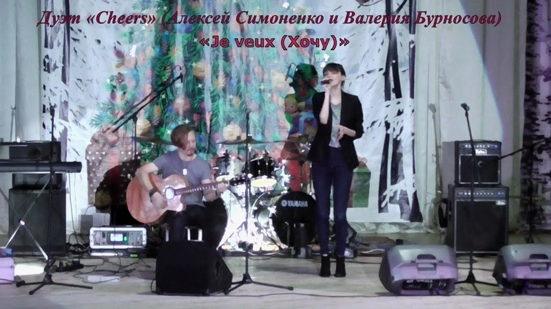 Дуэт Cheers Алексей Симоненко и Валерия Бурносова Je veux Хочу