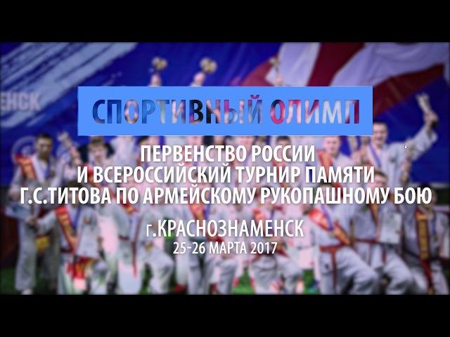 Первенство России по АРБ и турнир имени Германа Титова