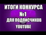 DOTA UNBOXING / ОТКРЫТИЕ СУНДУКОВ (ИТОГИ КОНКУРСА #1 ДЛЯ ПОДПИСЧИКОВ YOUTUBE)