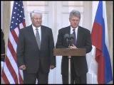 Пресс-Конференция президента Клинтона и президента Ельцина