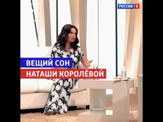 Вещий сон Наташи Королёвой — «Судьба человека с Борисом Корчевниковым» — Россия 1