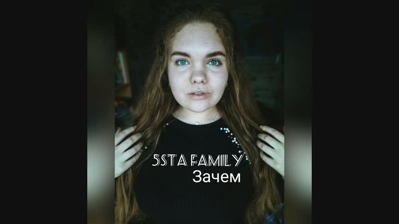 Наталья Смирнова — Зачем (5sta Family)