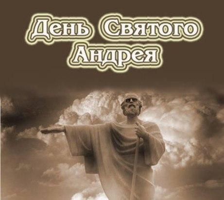 Поздравления с днём святого андрея