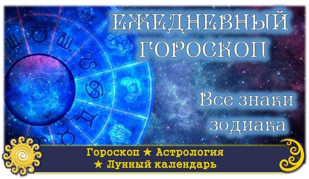 на игнио гороскопы сегодня