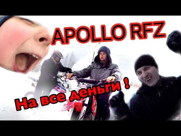 Apollo RFZ   По снегу на все деньги   Чуть не отрубил ногу шипами