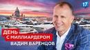 Доходная недвижимость и пассивный доход День с миллиардером Вадимом Варенцовым путь к успеху