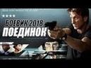 Русский Боевик HD 2018 Самый сильное Кино