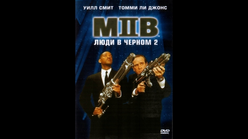 Люди в черном 2 Men in Black II 2002г